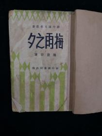 梅雨之夕 新中国文艺丛书