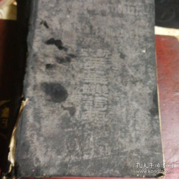 新式英华双解字典