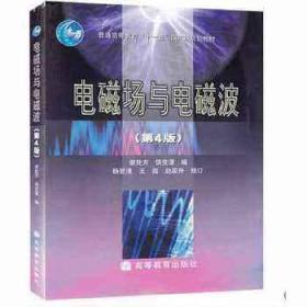 电磁场与电磁波 谢处方 第四4版 9787040182583 高等教育出版社