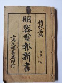 民国版精校无误《明密电报新书》,由上海文明书局印行,石印线装本。