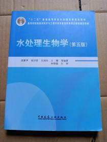 水处理生物学(第5版)