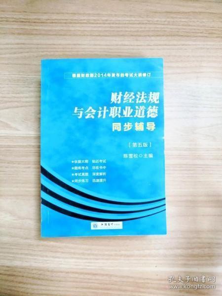 财经法规与会计职业道德同步辅导