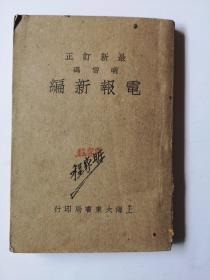 民国二十四年七月版最新订正《明密码电报新编》
