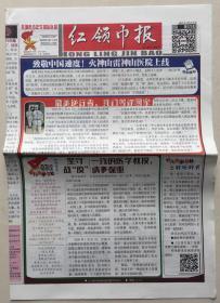 红领巾报 2020年 2月20日  第1573期 邮发代号:5-48