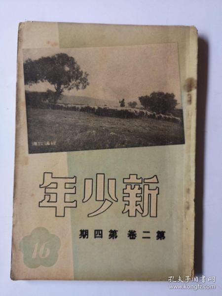 民国二十五年八月初版,由叶圣陶、丰子恺等进步名人主编的《新少年》第二卷第四期,内有丰子恺的文章和绘画很珍贵