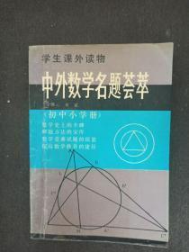 中外数学名题荟萃(初中小学册)