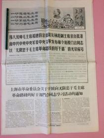 文革,报纸,上海红卫战报,忠11号,伟大领袖毛主席,林彪