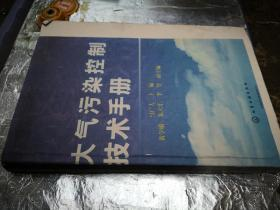 大气污染控制技术手册(自印本)