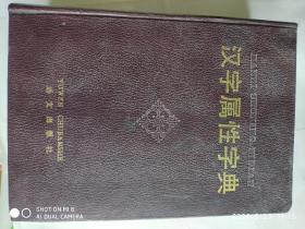 汉字属性字典