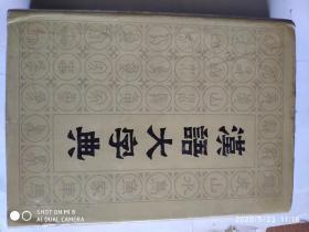 汉语大字典【第八册】