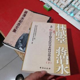 林献堂、蒋渭水与台湾历史人物及其时代 下