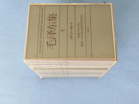 罕见红色精品收藏!日本北望社1971年首版《mao   zedong集》10卷!全集   没有被使用过   精装、带函、精美布面!保存如新!内容为中文!收录文献为国内远不及!毛泽东文献最权威版本!
