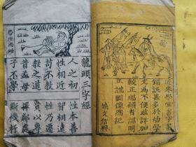 清 白纸木刻 《版画龙头三字经》一册全!上图下文!