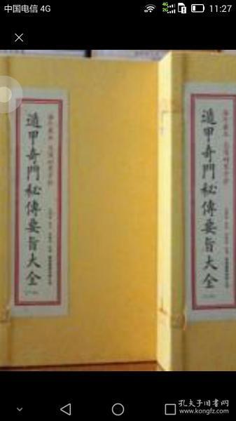 遁甲奇门秘传要旨大全8-10卷耐寒子手抄本