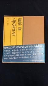 薗部澄 日本著名攝影家簽名本 稀見  寫真集 攝影集(全1冊)(簽名本)