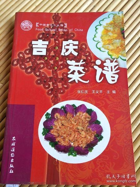 吉庆菜谱,