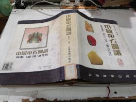 中國印石圖譜