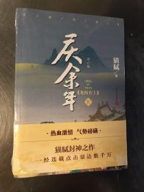 庆余年4 龙骑在上 猫腻玄幻小说书籍