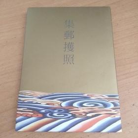 集邮护照 首届集邮收藏品博览会 香港95