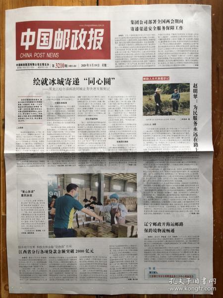 中国邮政报,2020年5月19日,集邮专刊。第3210期,本期共4版。