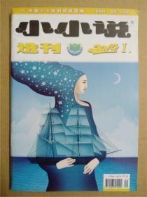 《小小说选刊》2014年全年24期合售,600期纪念刊