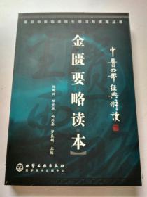 中医四部经典解读《金匮要略读本》基层中医临床医生学习与提高丛书 2006年1印
