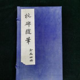 校碑随笔 一函四册 1982年 杭州古旧书店复制