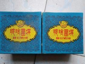 津西王庆坨镇解放玻璃围棋厂制(海鸥牌玻璃围棋1套)2盒带塑料棋盘白子183个黑子182个。