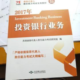 证券保荐代表人考试2017年教材 真题汇编上机题库 投资银行业务(套装共2册)