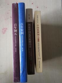百年银元,百年铜元,中国近代机制币章,中国机制铜元目录