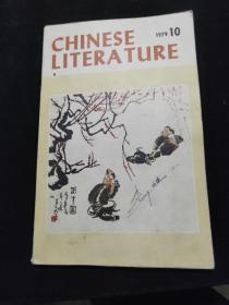 中国文学1979年10