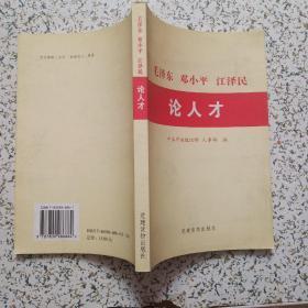 毛泽东 邓小平 江泽民 论人才