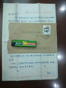 实寄封带信二页