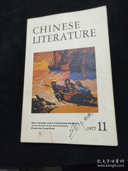 中国文学1977年11