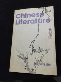 中国文学1980年12