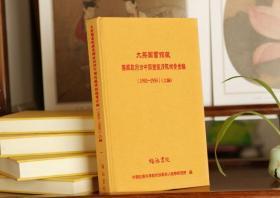 大英图书馆藏英国政府涉中国西藏情报档案全编 1903-1950 上编(16开精装 全四十三册 原箱装)