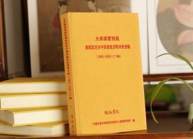 大英图书馆藏英国政府涉中国西藏情报档案全编 1903-1950 下编(16开精装 全四十三册 原箱装)