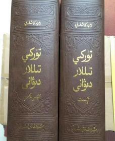突厥语大辞典 上下 2008珍藏版 维吾尔文