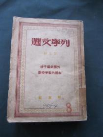 列宁文选(第五册)外国武装干涉和国内追逐时期