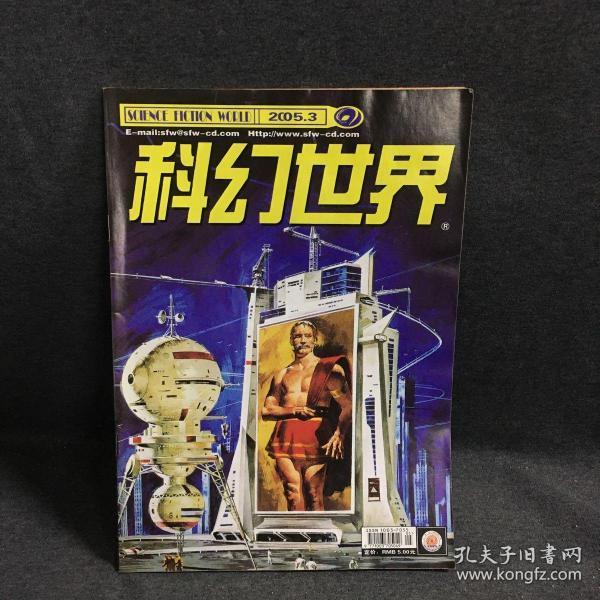 科幻世界 2005 3