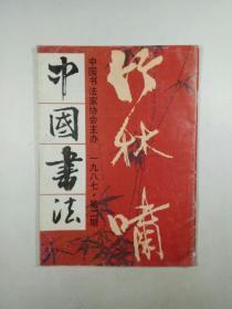 中国书法 1987.2
