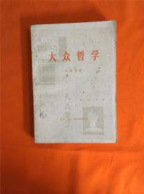 大众哲学 W201908-18