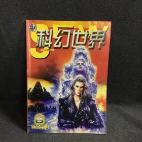 科幻世界 1998 12