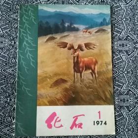 《化石》(1974年第1期)