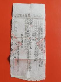 1951年 革命军人家属通知书