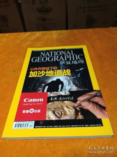 华夏地理2012年12月号