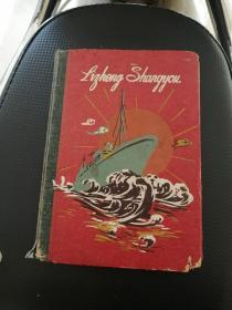 五十年代笔记本