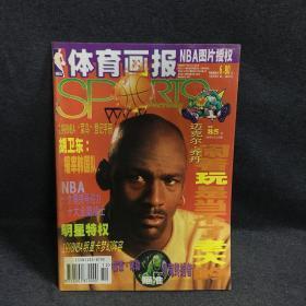 体育画报 1998 12