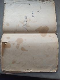 六十年代老医学笔记本    写满满一本   很厚