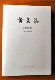 黄裳集·古籍研究卷Ⅱ·前尘梦影新录